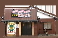 新発田の居酒屋「居酒屋とらぞう」|とらぞう名物 手羽先